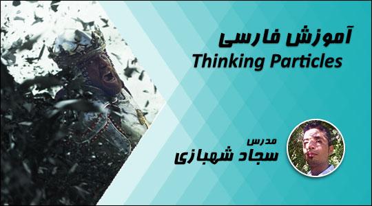 آموزش فارسی Thinking Particles