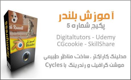 آموزش Blender از Digital tutors - Udemy پکیج شماره 5