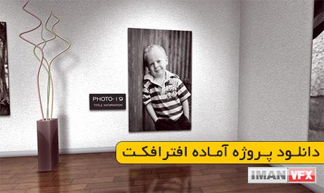 دانلود پروژه آماده افترافکت Videohive Photo Art Gallery 3D