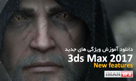 دانلود آموزش ویژگی های جدید 3ds Max 2017