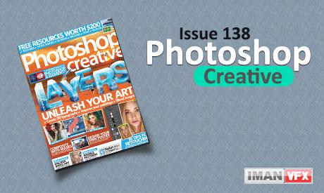 دانلود مجله فتوشاپ Photoshop Creative Issue 138