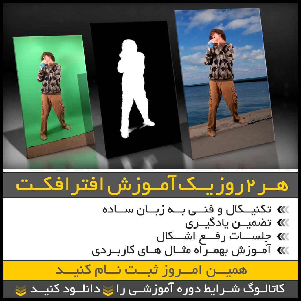 آموزش فارسی افترافکت