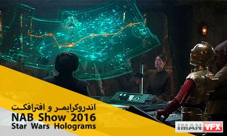 اندروکرایمر و افترافکت در NAB Show 2016 با Star Wars Holograms