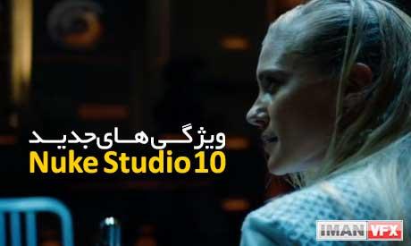 دانلود ویژگی های جدید Nuke Studio 10