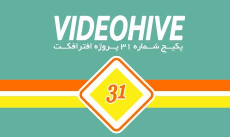 پروژه آماده افترافکت Videohive پکیج شماره 31
