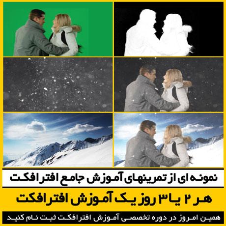 دوره آموزش فارسی افترافکت