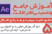 آموزش جامع و فارسی افترافکت با تلگرام