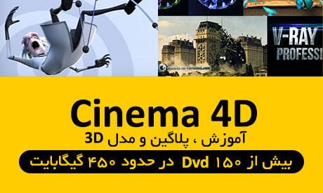 آموزش جامع Cinema 4D