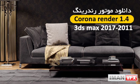 دانلود Corona render 1.4 for 3ds max 2011-2017