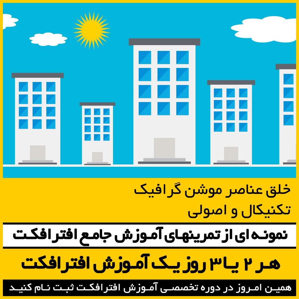 آموزش جامع افترافکت
