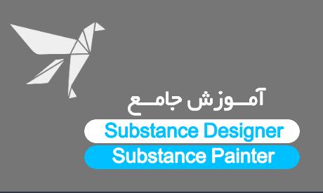 آموزش Substance Painter و Substanse Designer