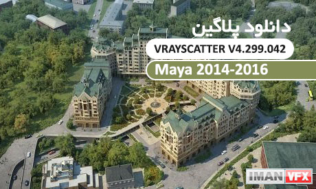 دانلود پلاگین مایا VRayScatter For Maya V4.299.042