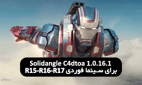 دانلود Solidangle C4dtoa 1.0.16.1 برای Cinema4d R15-R16-R17