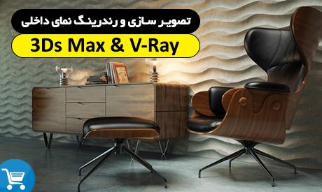 تصویر سازی و رندرینگ پیشرفته نمای داخلی با ۳ds max و V-ray