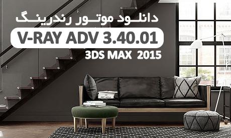 دانلود موتور رندرینگ V-RAY ADV 3.40.01 برای 3DS MAX 2015