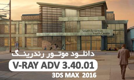 دانلود موتور رندرینگ V-RAY ADV 3.40.01 برای 3DS MAX  2016