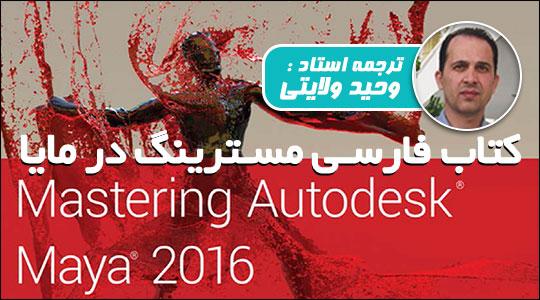 دانلود کتاب آموزش مایا Mastering Autodesk Maya 2016
