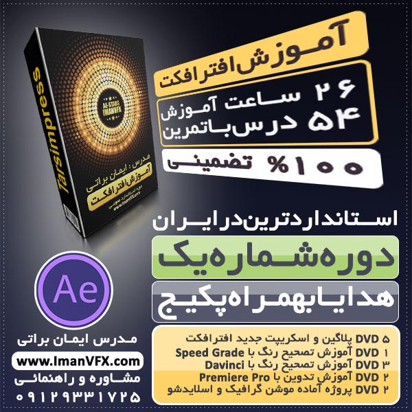 آموزش جامع و فارسی افترافکت