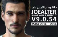 دانلود پلاگین JOEALTER SHAVE AND A HAIRCUT V9.0.54