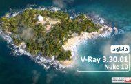 دانلود پلاگین V-Ray 3.30.01 برای Nuke 10