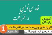 دانلود آموزش افترافکت فارسی نویسی و کاراکتر خاص