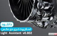 دانلود اسکریپت Light Assistant برای تری دی مکس