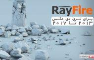 دانلود پلاگین Rayfire 1.69 برای 3ds max 2013 تا 2017