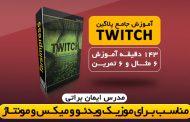 آموزش فارسی پلاگین Twitch