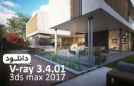 دانلود V-ray 3.4.01 برای 3ds max 2017