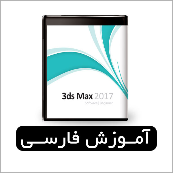 آموزش فارسی 3ds Max 2017