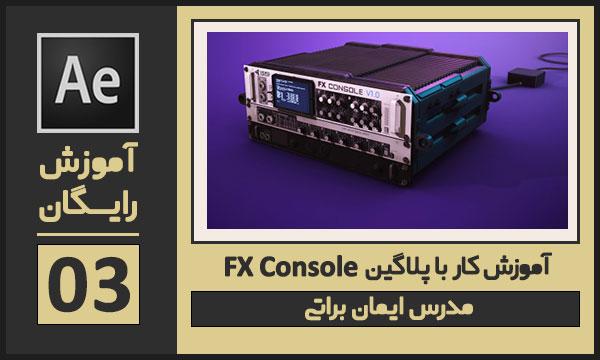 آموزش پلاگین افترافکت FX Console