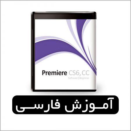 آموزش فارسی پریمیر پرو cs6 و CC