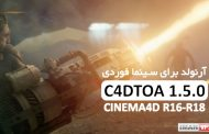دانلود Solidangle C4dtoa 1.5.0 برای cinema4d R16 تا R18
