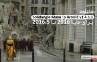 دانلود Solidangle Maya To Arnold v1.4.1.1 برای مایا 2016 تا 2016.5