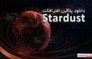 دانلود پلاگین افترافکت Stardust v0.9.3