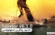 دانلود پلاگین اسلوموشن افترافکت Twixtor v6.1.0