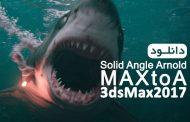 دانلود Solid Angle Arnold MAXtoA برای 3ds Max 2017