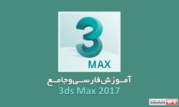 آموزش فارسی جامع تری دی مکس 2017