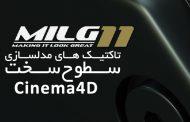 آموزش مدلسازی با سینما فوردی MILG 11