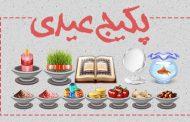 پکیج عیدی