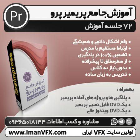 آموزش فارسی و جامع پریمیر پرو