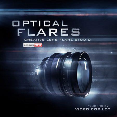 پلاگین نور Optical Flares برای افترافکت