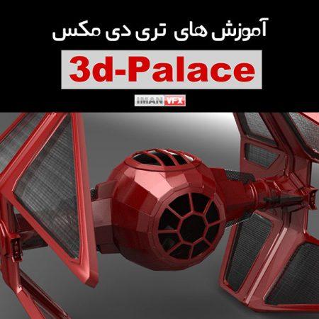 آموزش تری دی مکس از 3D Palace