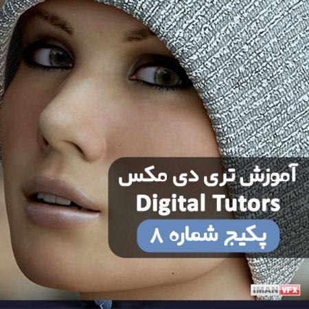 آموزش تری دی مکس Digital Tutors پکیج 8