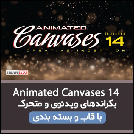 بکراند ویدئویی Animated Canvases 14