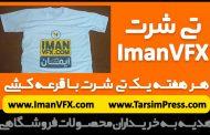 تی شرت ImanVFX هدیه به همراهان