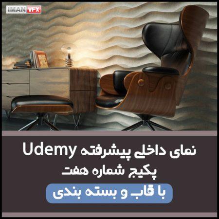 آموزش رندرینگ پیشرفته نمای داخلی Udemy
