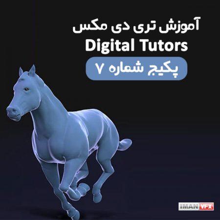 آموزش تری دی مکس Digital Tutors پکیج 7