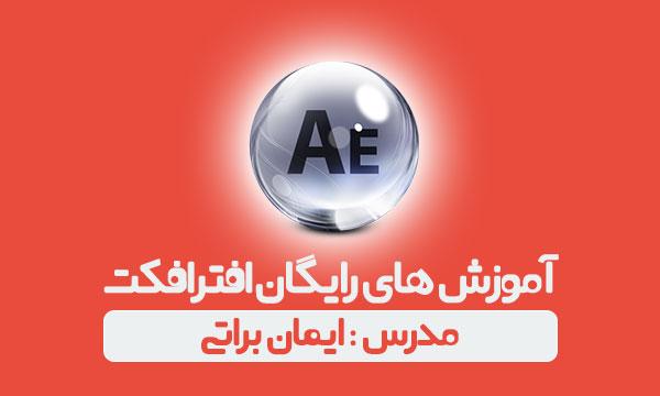 دانلود آموزش فارسی و رایگان افترافکت