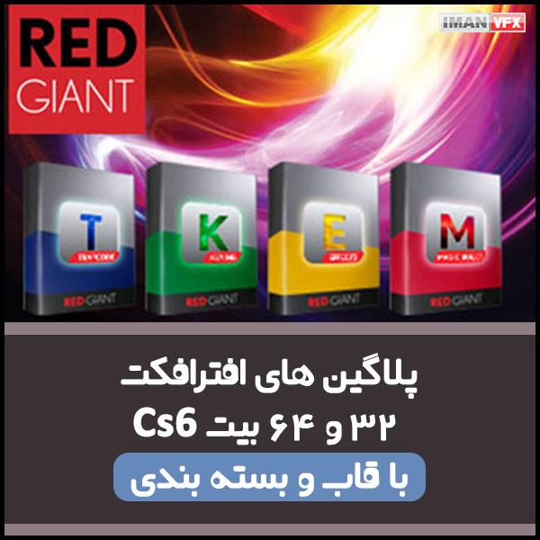پلاگین های افترافکت 32 و 64 بیت Cs6